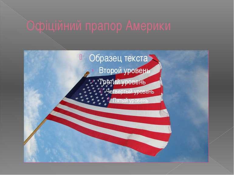 Офіційний прапор Америки