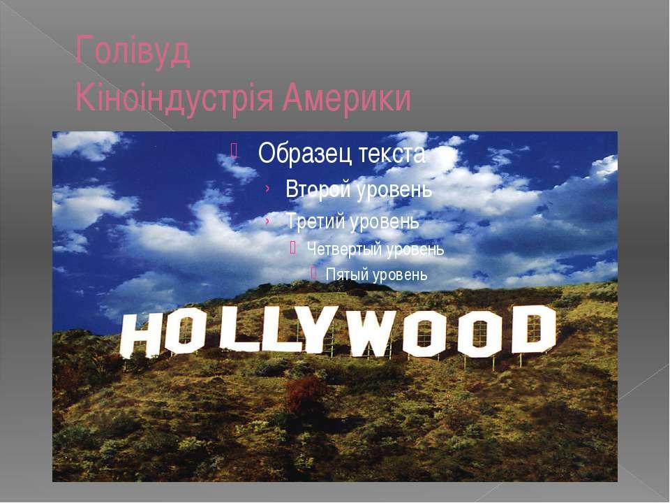 Голівуд Кіноіндустрія Америки