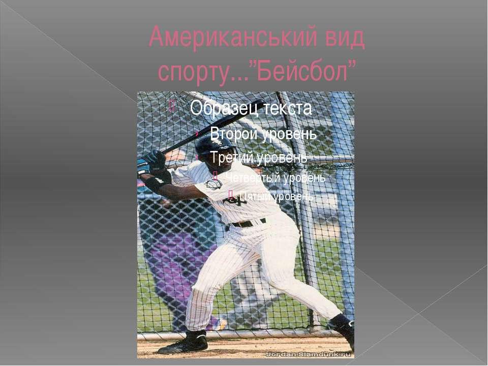 """Американський вид спорту...""""Бейсбол"""""""