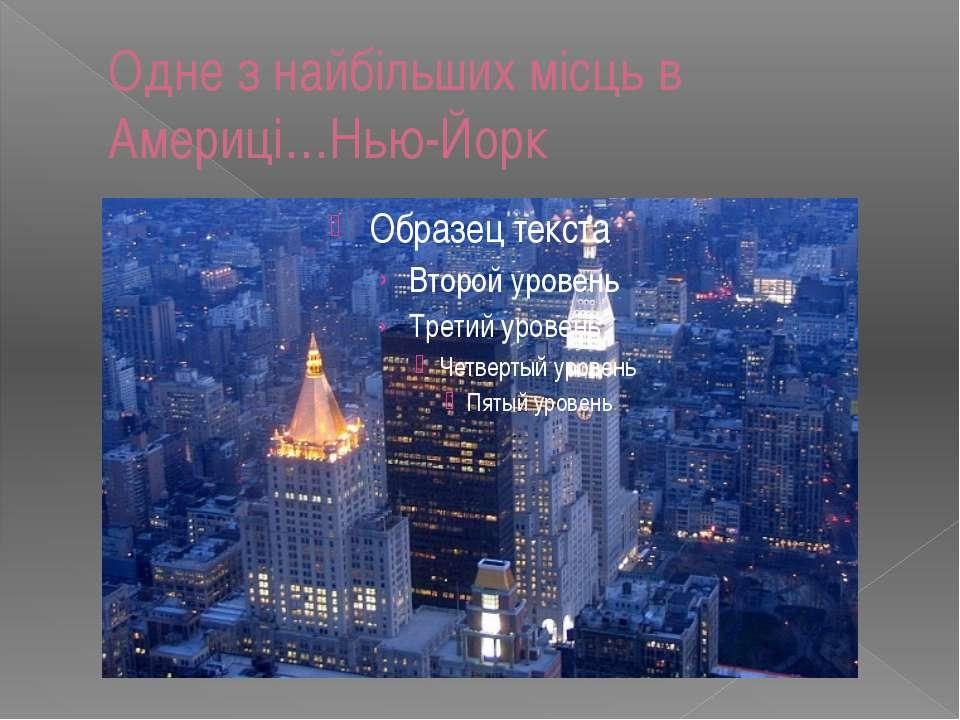 Одне з найбільших місць в Америці…Нью-Йорк