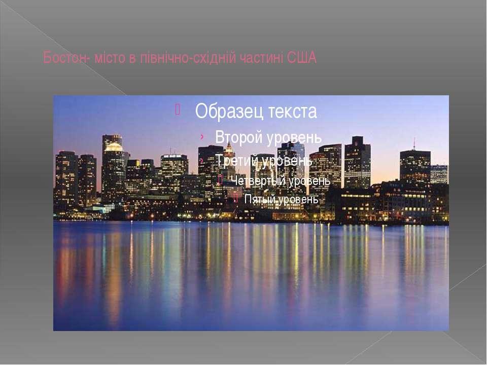 Бостон-місто в північно-східній частиніСША