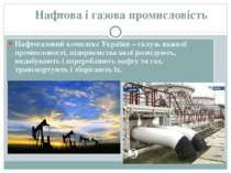 Нафтова і газова промисловість Нафтогазовий комплекс України – галузь важкої ...