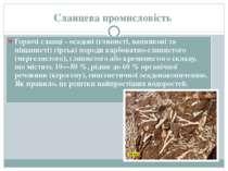 Сланцева промисловість Горючі сланці - осадові (глинисті, вапнякові та піщани...