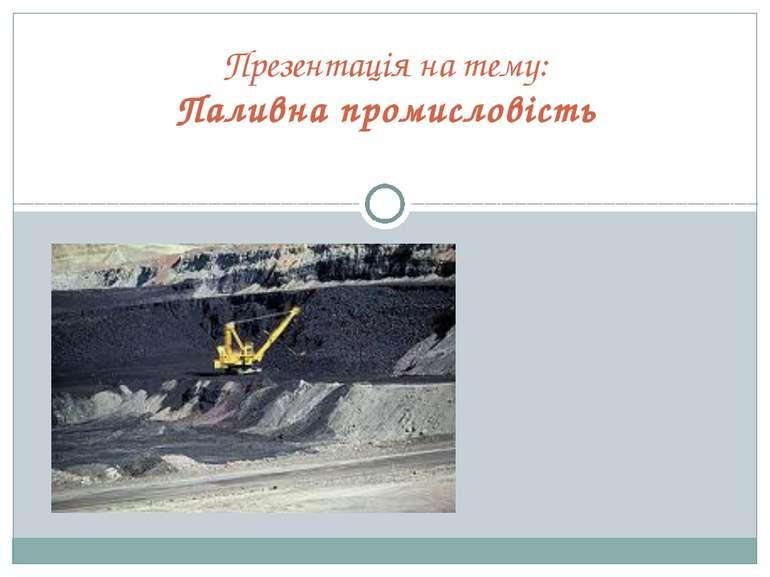 Презентація на тему: Паливна промисловість