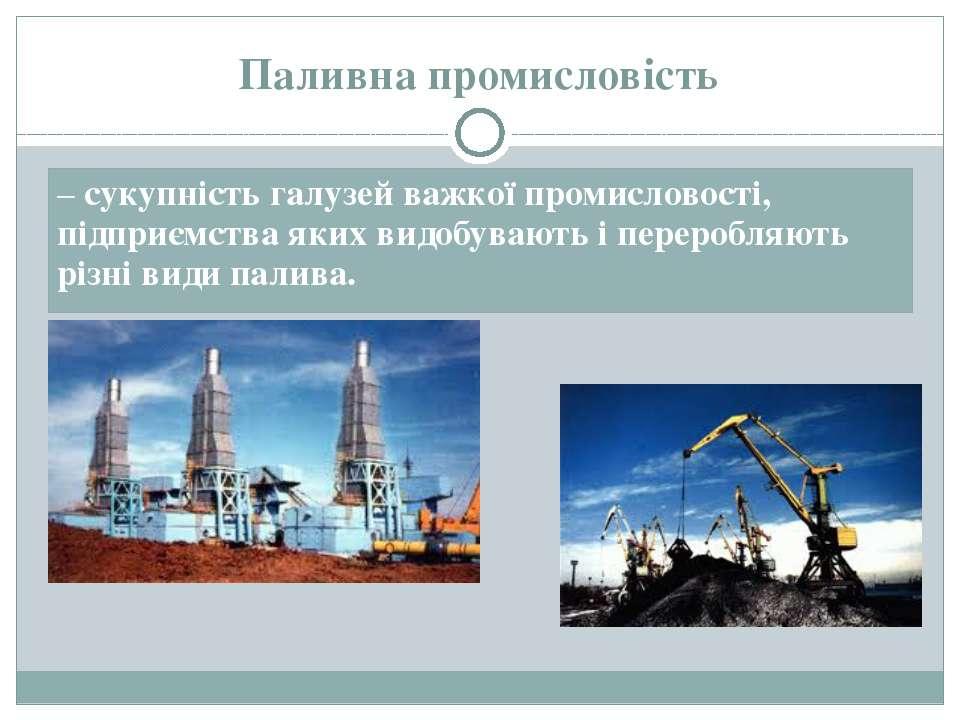 Паливна промисловість – сукупність галузей важкої промисловості, підприємства...