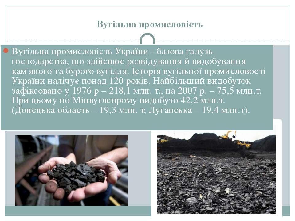 Вугільна промисловість Вугільна промисловість України - базова галузь господа...