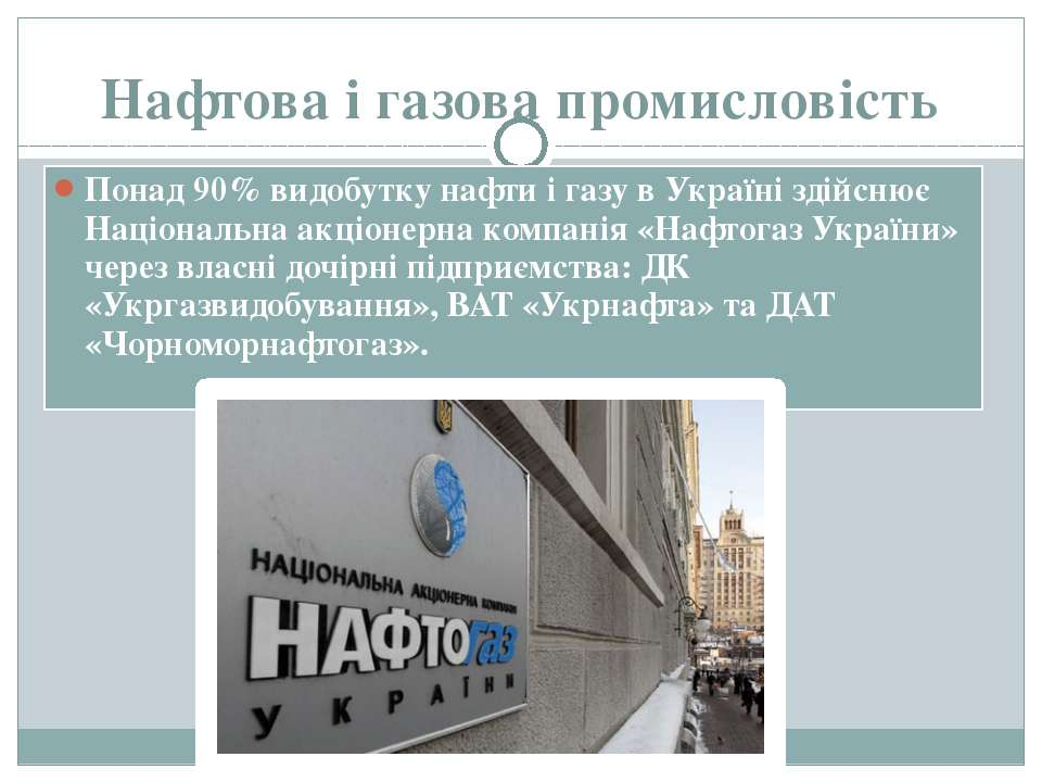 Нафтова і газова промисловість Понад 90% видобутку нафти і газу в Україні зді...
