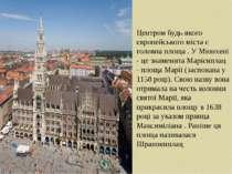 Центром будь-якого європейського міста є головна площа . У Мюнхені - це знаме...