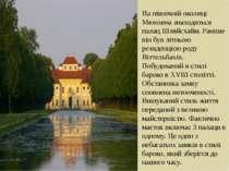 На північній околиці Мюнхена знаходиться палац Шляйсхайм. Раніше він був літн...
