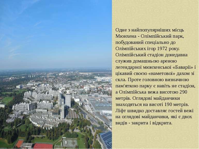 Одне з найпопулярніших місць Мюнхена - Олімпійський парк, побудований спеціал...