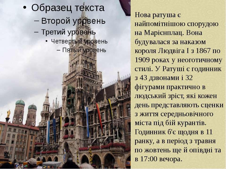 Нова ратуша є найпомітнішою спорудою на Марієнплац. Вона будувалася за наказо...