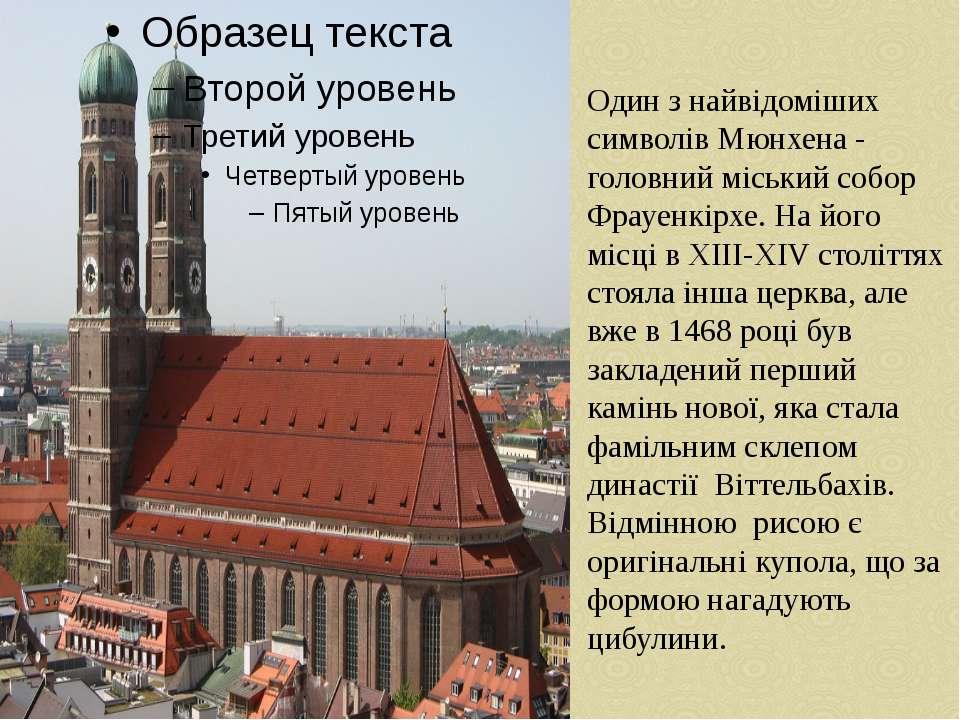 Один з найвідоміших символів Мюнхена - головний міський собор Фрауенкірхе. На...