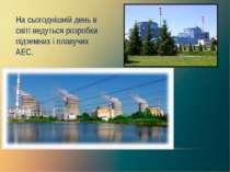 На сьогоднішній день в світі ведуться розробки підземних і плавучих АЕС.