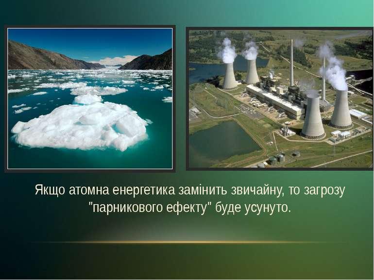 """Якщо атомна енергетика замінить звичайну, то загрозу """"парникового ефекту"""" буд..."""