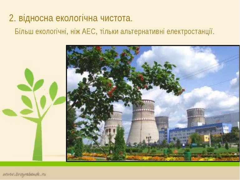Більш екологічні, ніж АЕС, тільки альтернативні електростанції. 2. відносна е...