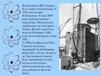 За проектом АЕС повинна була мати 4 енергоблоки. У 1981 році почато будівницт...
