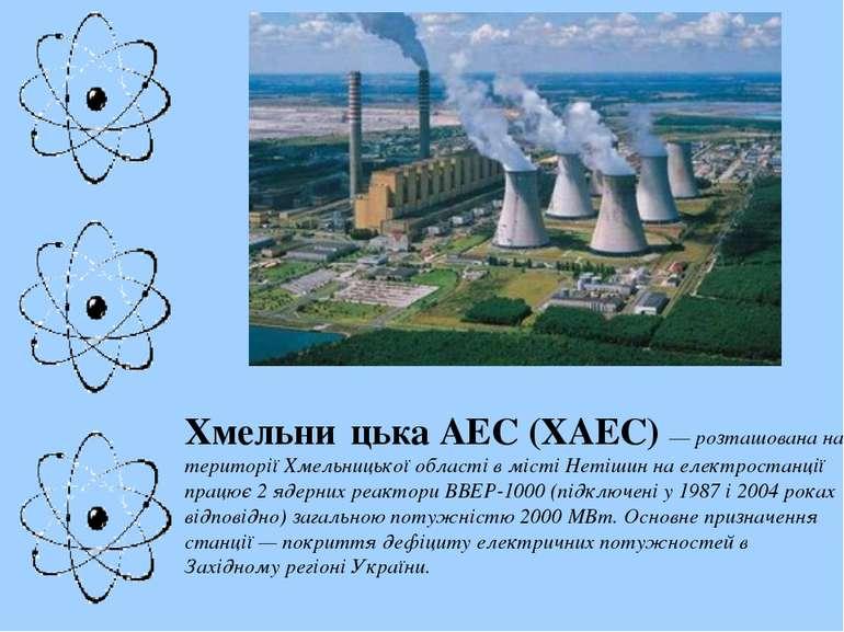 Хмельни цька АЕС (ХАЕС) — розташована на території Хмельницької області в міс...