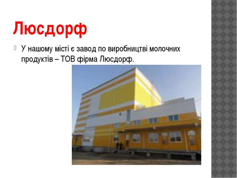 Люсдорф У нашому місті є завод по виробництві молочних продуктів – ТОВ фірма ...