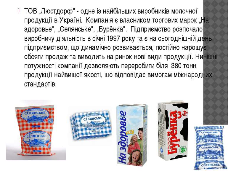"""ТОВ """"Люстдорф"""" - одне із найбільших виробників молочної продукції в Україні. ..."""