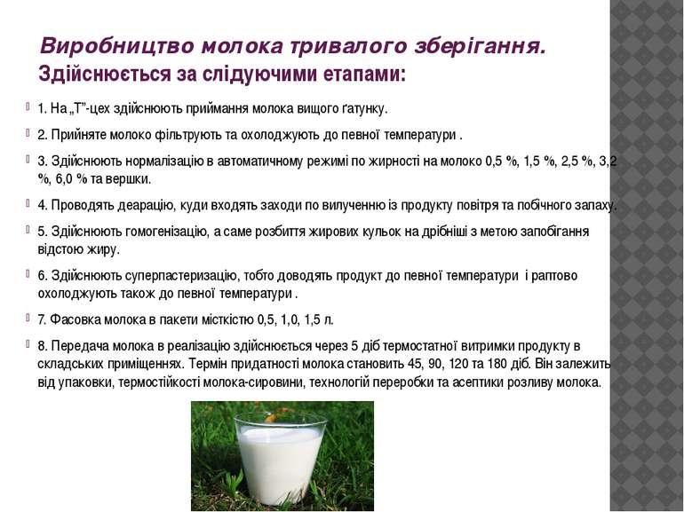 Виробництво молока тривалого зберігання. Здійснюється за слідуючими етапами: ...