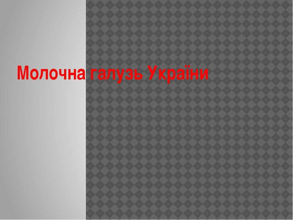 Молочна галузь України