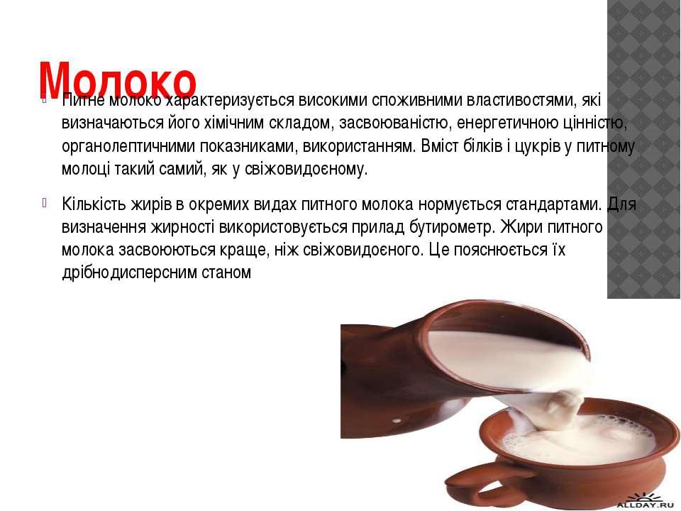 Молоко Питне молоко характеризується високими споживними властивостями, які в...