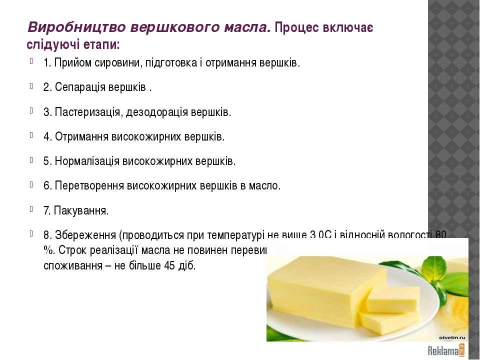 Виробництво вершкового масла. Процес включає слідуючі етапи: 1. Прийом сирови...