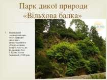 Регіональний ландшафтний парк, об'єкт природно-заповідного фондуХарківської ...