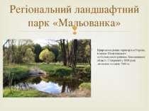 Природоохоронна територіявУкраїні, в межахШепетівського таПолонськогорай...