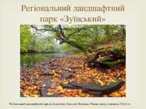 Регіональний ландшафтний парк «Зуївський» Регіональний ландшафтний парк наДо...