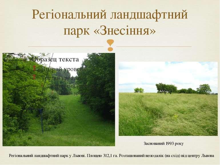 Регіональний ландшафтний парк «Знесіння» Регіональний ландшафтний парк уЛьво...