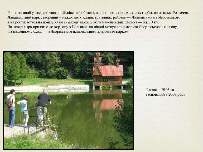 Розташований у західній частиніЛьвівської області, на північно-східних схила...