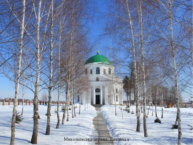 Фесенкові Горби Парасоцький ліс Кочубеївські дуби Свято-Троїцька церква, Вели...