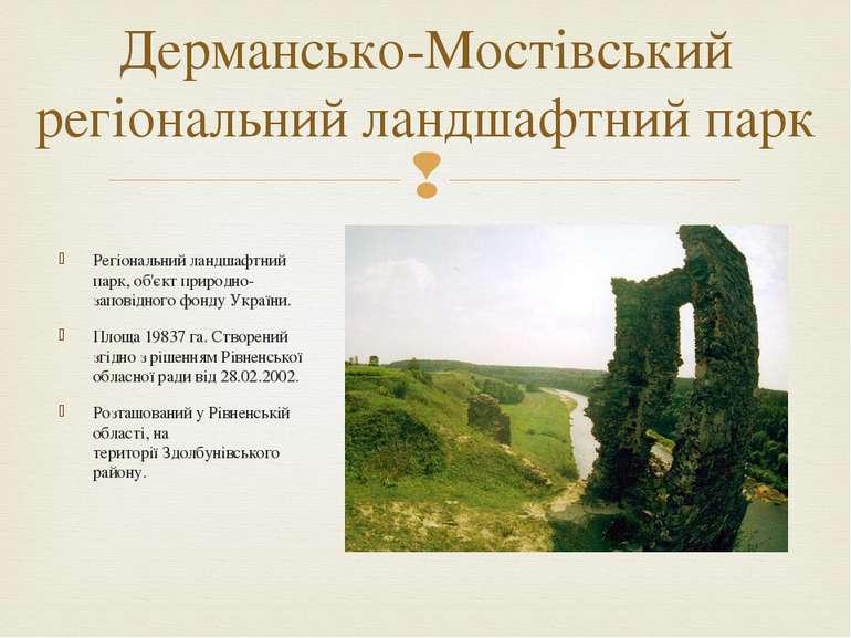 Регіональний ландшафтний парк, об'єктприродно-заповідного фонду України. Пло...
