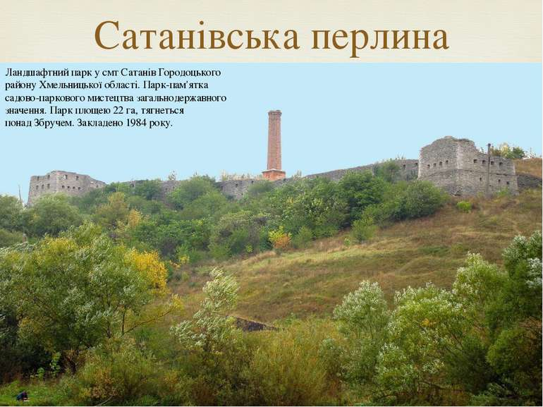 Сатанівська перлина Ландшафтнийпарку смтСатанівГородоцького районуХмельн...