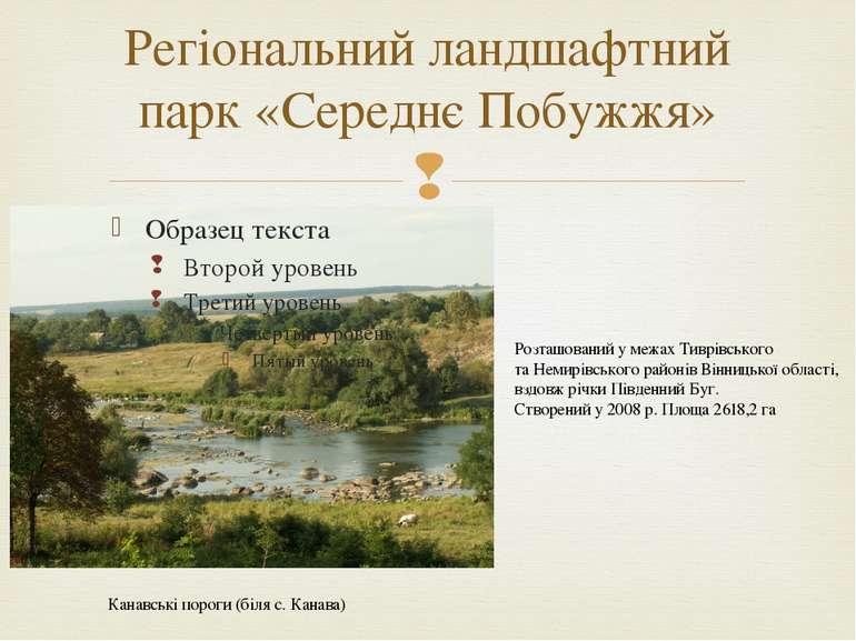 Регіональний ландшафтний парк «Середнє Побужжя» Канавські пороги (біля с.Кан...