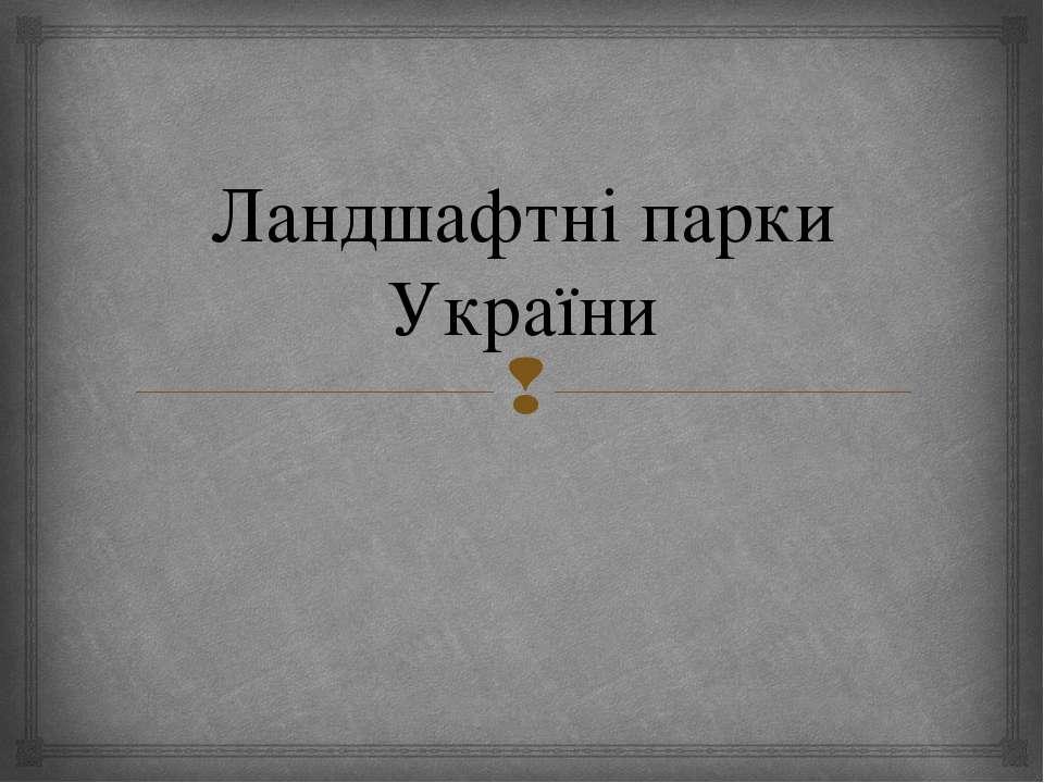 Ландшафтні парки України