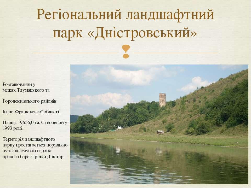 Розташований у межахТлумацькогота Городенківськогорайонів Івано-Франківсь...