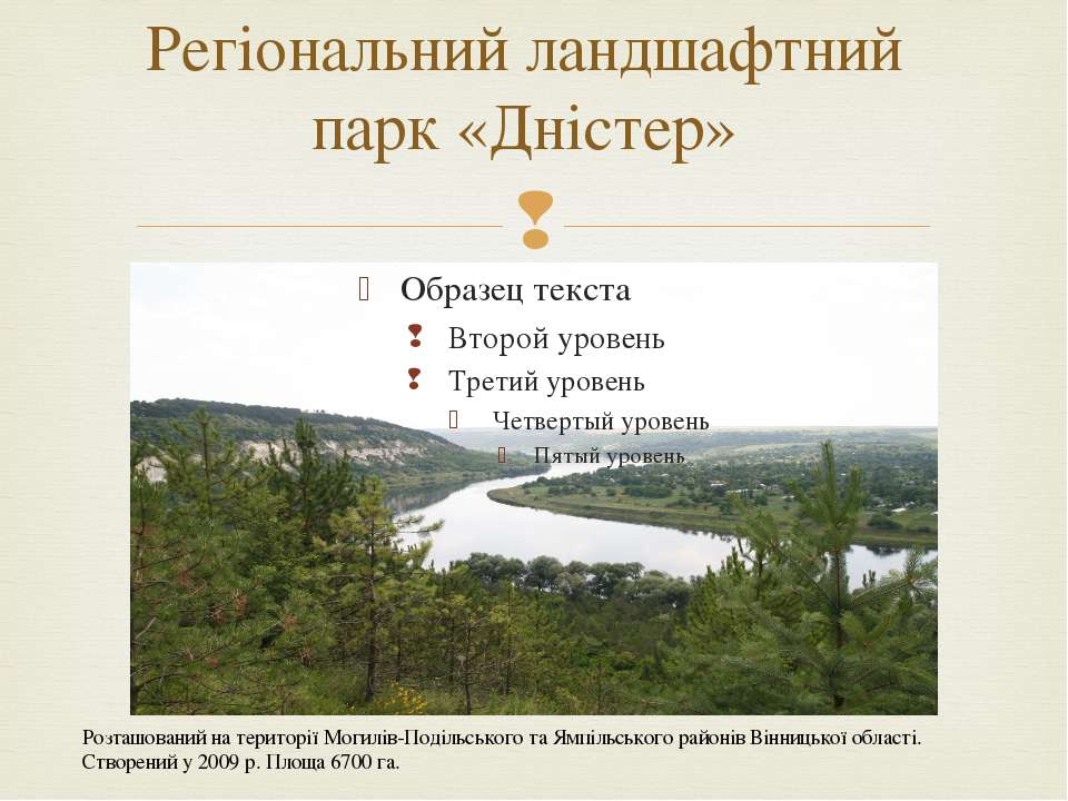 Регіональний ландшафтний парк «Дністер» Розташований на територіїМогилів-Под...