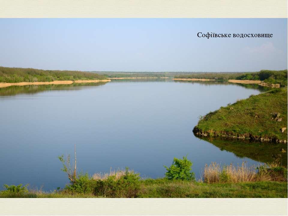 Гранітнівідслонення ГребляСофіївського водосховища Софіївське водосховище
