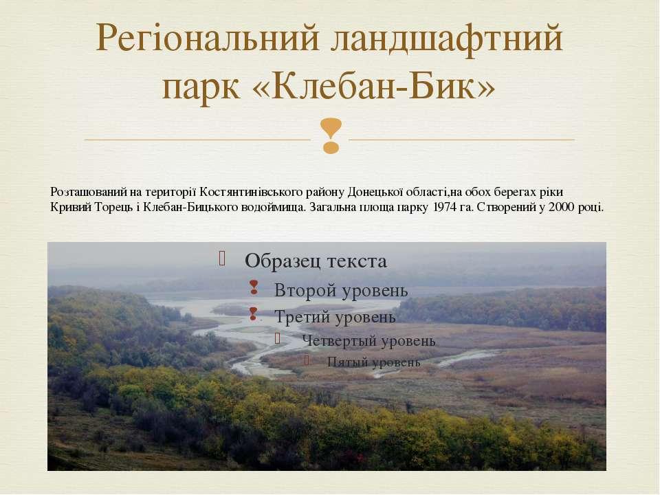 Регіональний ландшафтний парк «Клебан-Бик» Розташований на територіїКостянти...