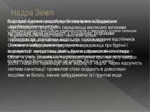 Надра Землі Надра Землі використовуються людиною з різною метою, зокрема для:...