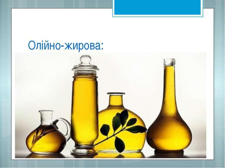 Олійно-жирова: