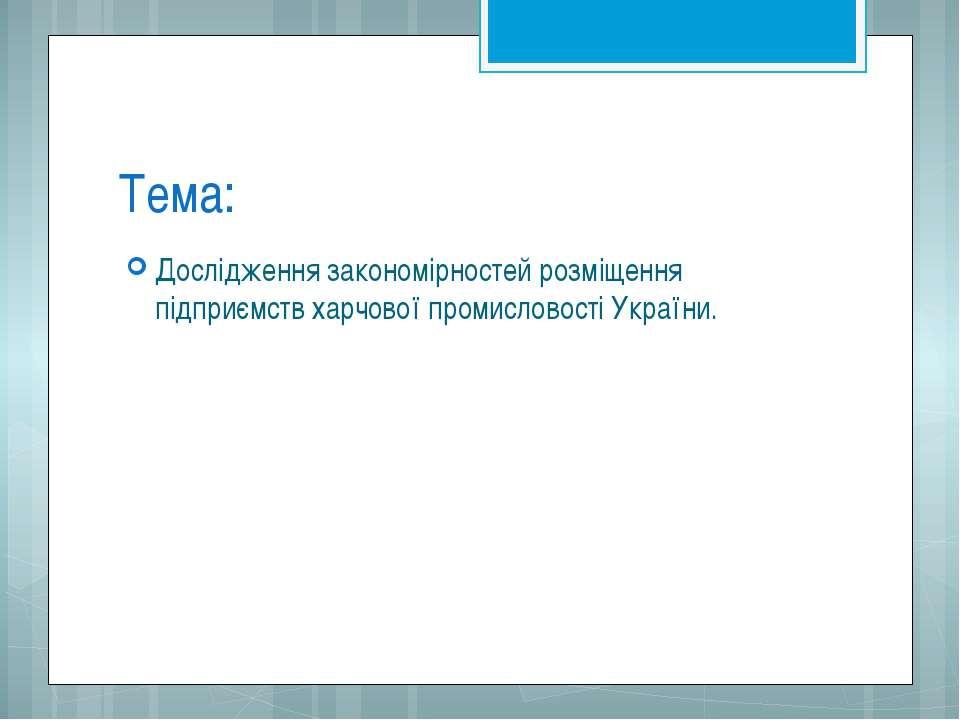 Тема: Дослідження закономірностей розміщення підприємств харчової промисловос...