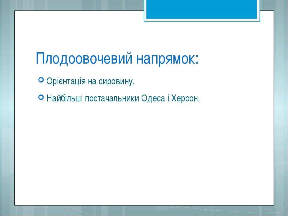 Плодоовочевий напрямок: Орієнтація на сировину. Найбільші постачальники Одеса...