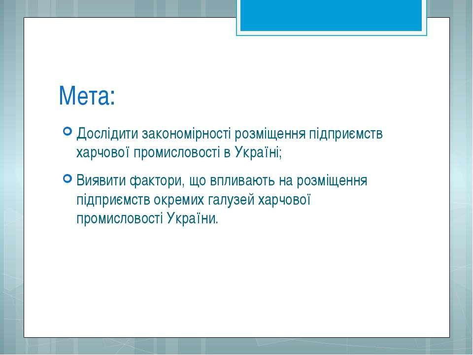 Мета: Дослідити закономірності розміщення підприємств харчової промисловості ...
