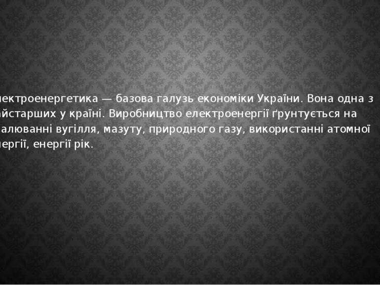 Електроенергетика — базова галузь економіки України. Вона одна з найстарших у...