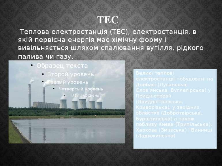 ТЕС Теплова електростанція (ТЕС), електростанція, в якій первісна енергія має...