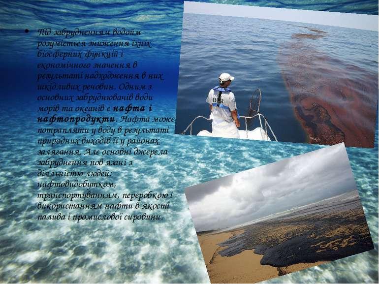 Під забрудненням водойм розуміється зниження їхніх біосферних функцій і еконо...
