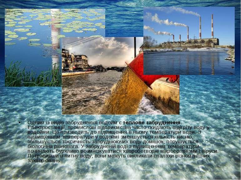 Одним із видів забруднення водойм є теплове забруднення. Електростанції, пром...